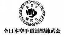 日本空手道連盟錬武会