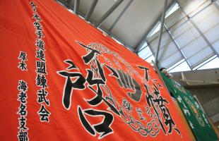 錬武会神奈川の空手道はのイメージ